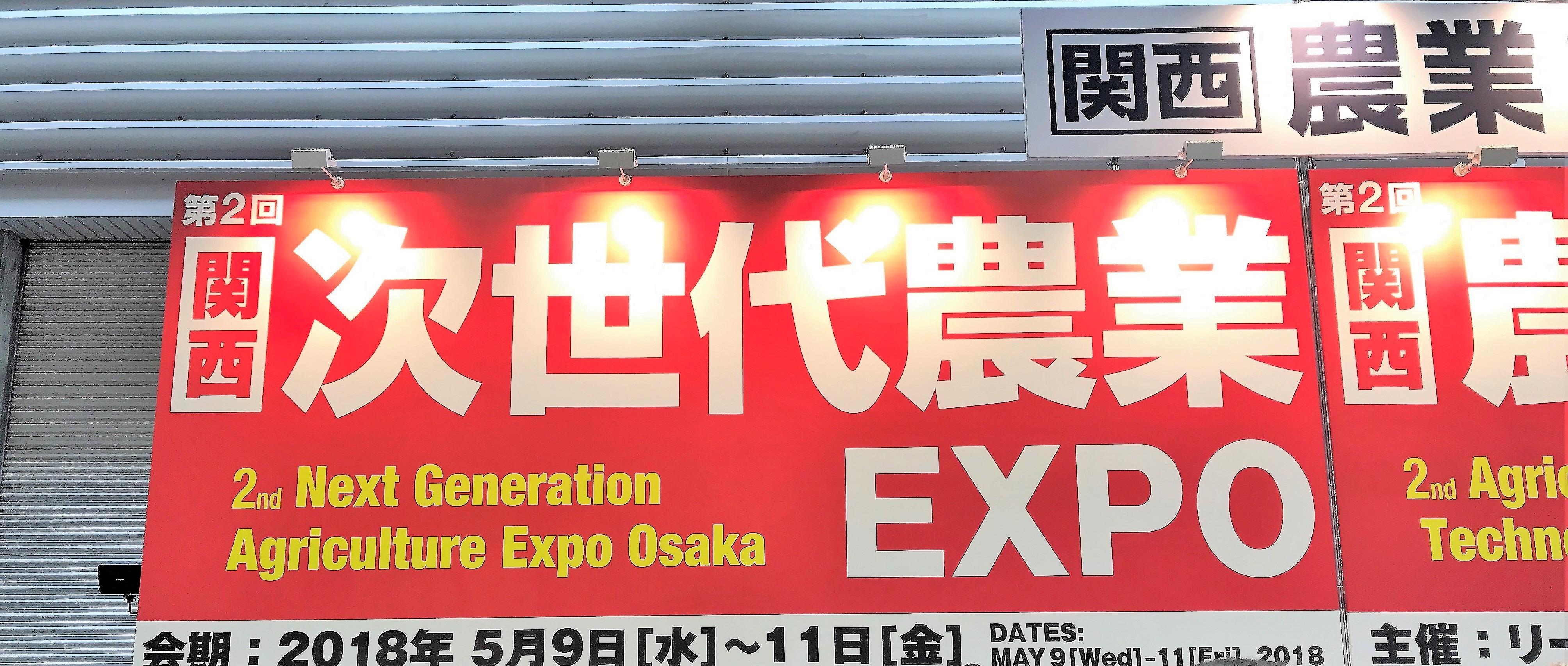 関西農業資材EXPO看板