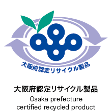 大阪府認定リサイクル製品 Osaka prefecture certified recycled product