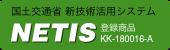 国土交通省新技術活用システムNETIS 登録商品KK-180016-A